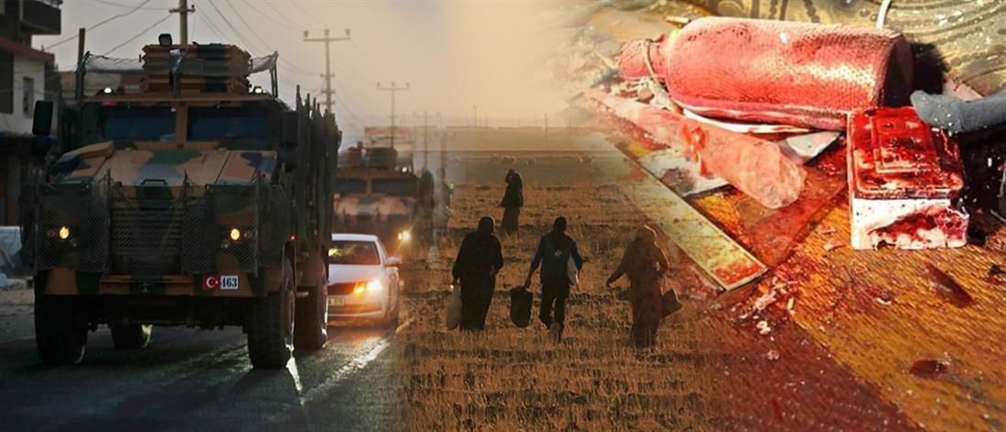 Συρία: Νεκροί άμαχοι και νέο προσφυγικό κύμα από την τουρκική εισβολή (εικόνες)