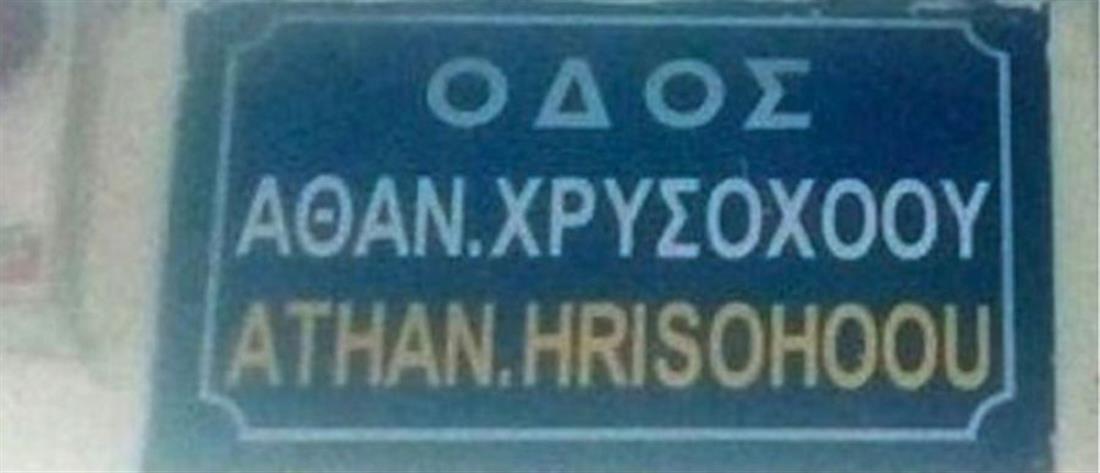 Στα δικαστήρια οι απόγονοι του κατοχικού φρουράρχου της Θεσσαλονίκης