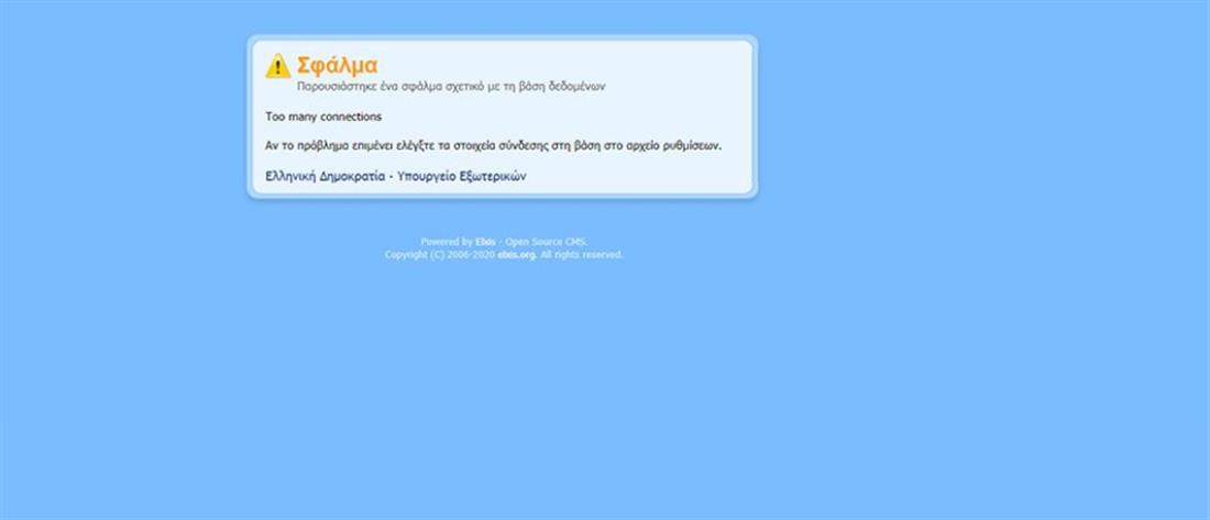 Τούρκοι χάκερς κήρυξαν κυβερνοπόλεμο σε κρατικές ιστοσελίδες