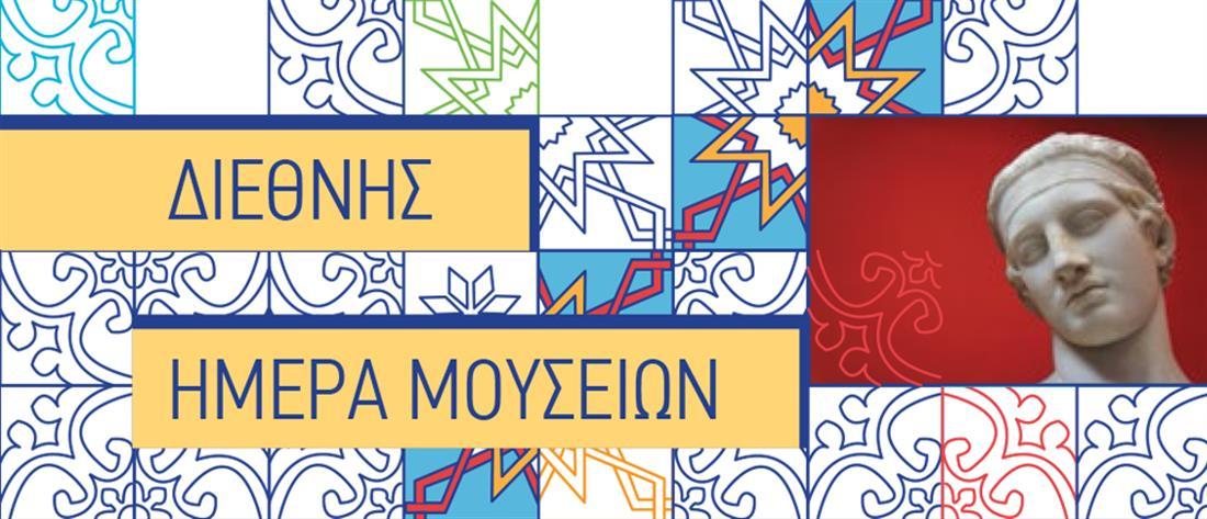 Διεθνής Ημέρα Μουσείων - μουσεία