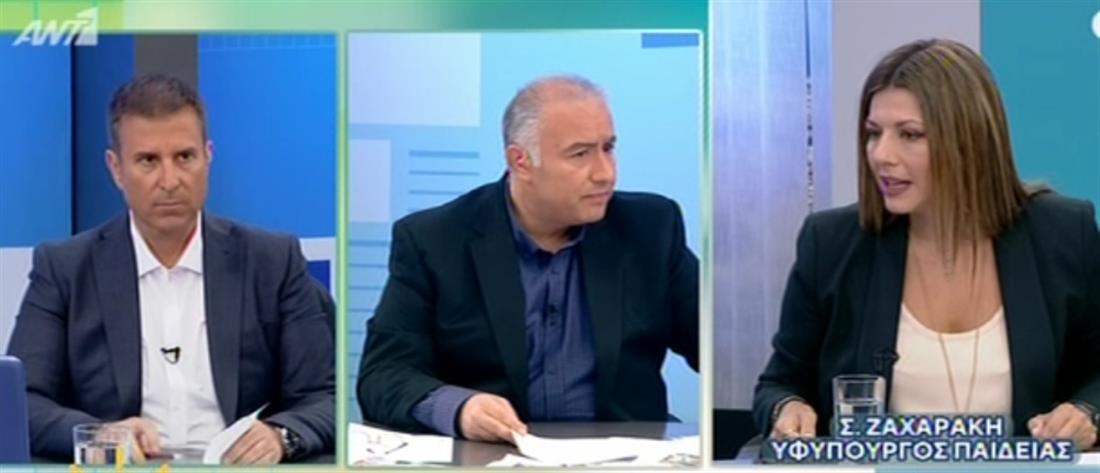 Ζαχαράκη στον ΑΝΤ1: νέες προσλήψεις αναπληρωτών μέσα στο επόμενο δεκαήμερο (βίντεο)