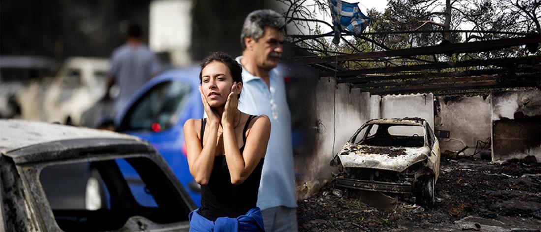 φωτιά - πυρκαγιά - Μάτι - καταστροφές - κόσμος