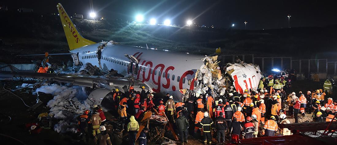 Τουρκία - αεπορικό δυστύχημα - Κωνσταντινούπολη