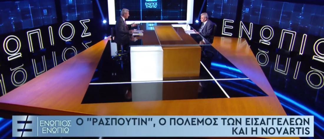 Ενώπιος - Ενωπιω - Παπαγγελόπουλος - Χατζηνικολάου - Novartis