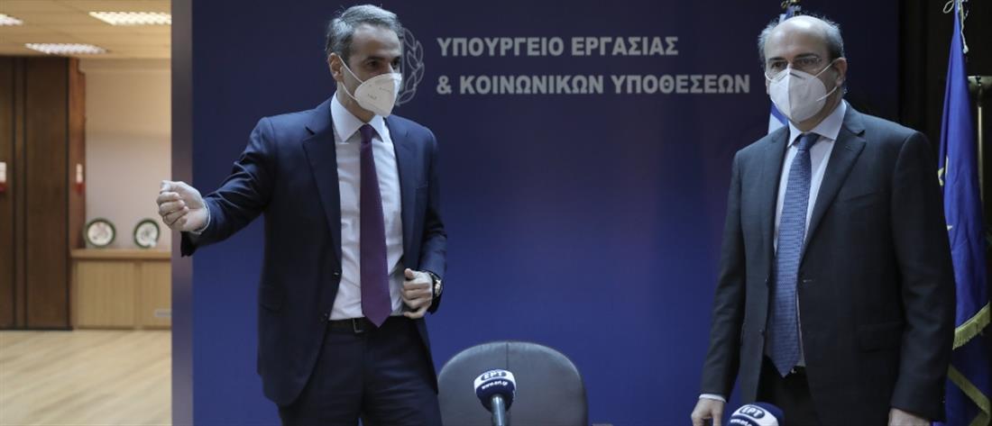 Μητσοτάκης - Χατζηδάκης - υπουργείο Εργασίας