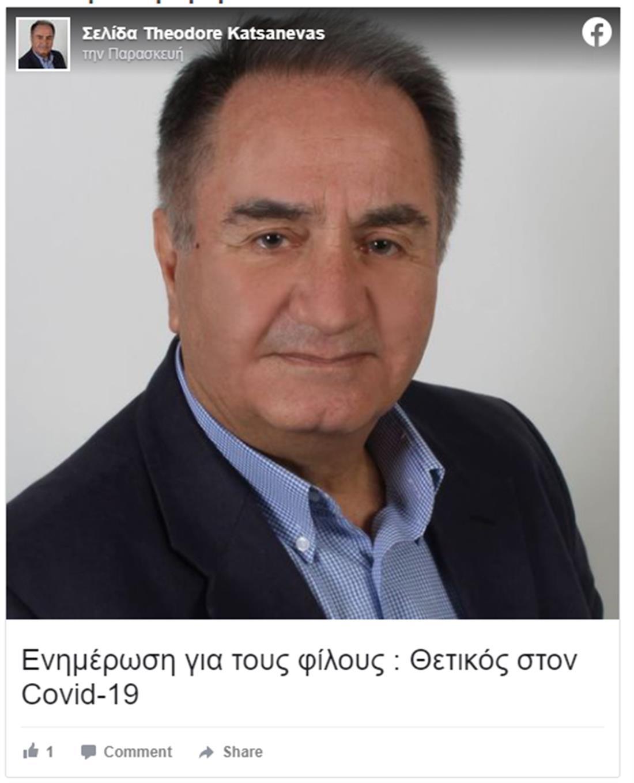Θεόδωρος Κατσανέβας - facebook