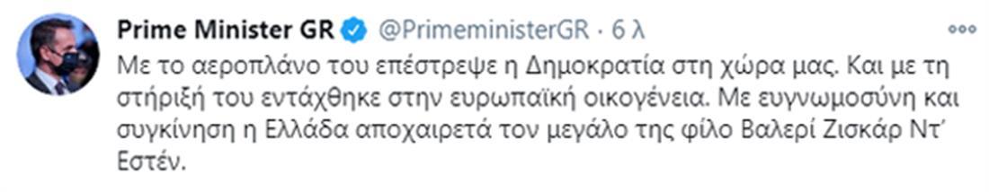 Κυριάκος Μητσοτάκης - Βαλερί Ζισκάρ Ντ Εστέν.
