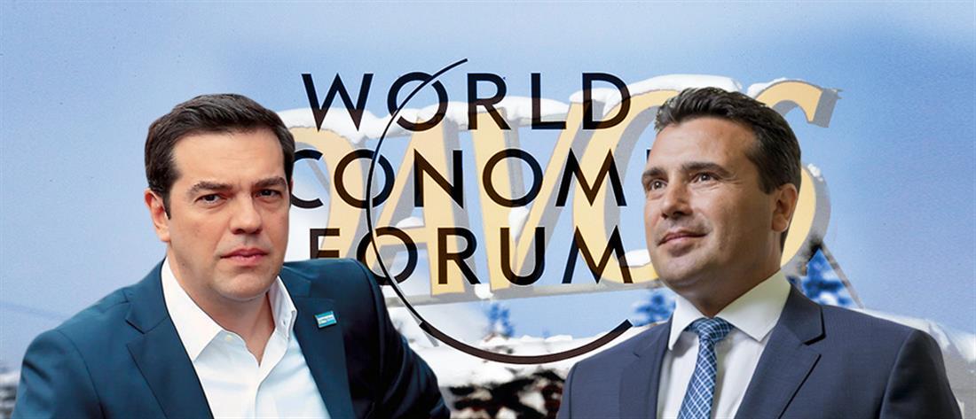 Στο Νταβός η συνάντηση κορυφής για το Σκοπιανό