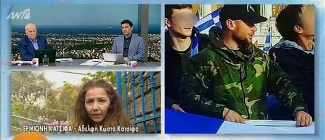 Το Σάββατο το 40ήμερο του Κατσίφα – Το μήνυμα της αδελφής του στις αλβανικές Αρχές (βίντεο)