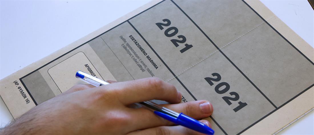 Πανελλήνιες 2021: τα θέματα στην Χημεία