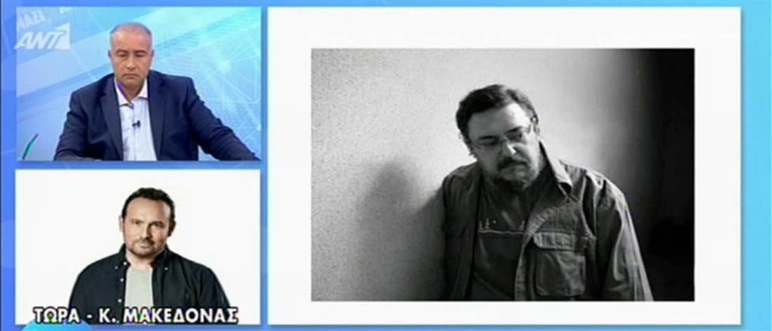 Μακεδόνας στον ΑΝΤ1: ο Λαυρέντης Μαχαιρίτσας είναι ο άνθρωπος που θαύμαζα (βίντεο)