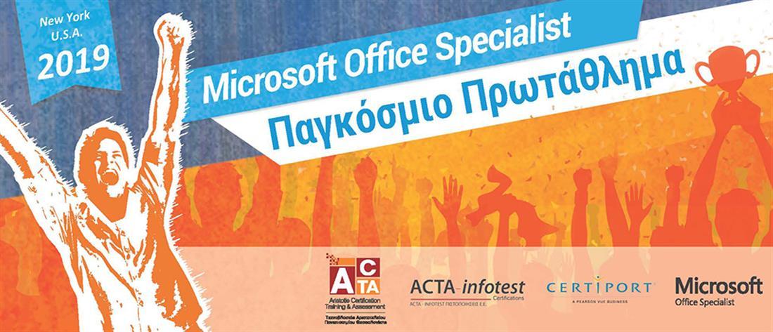 Έλληνας μαθητής σε παγκόσμιο πρωτάθλημα της Microsoft