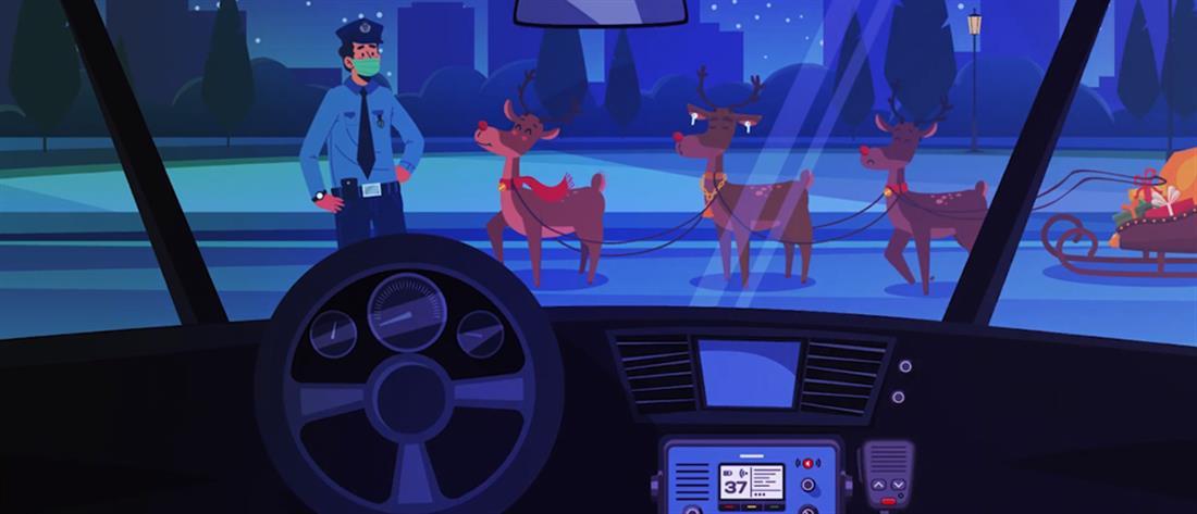 Το ξεχωριστό σποτ της Αστυνομίας για τα Χριστούγεννα (βίντεο)