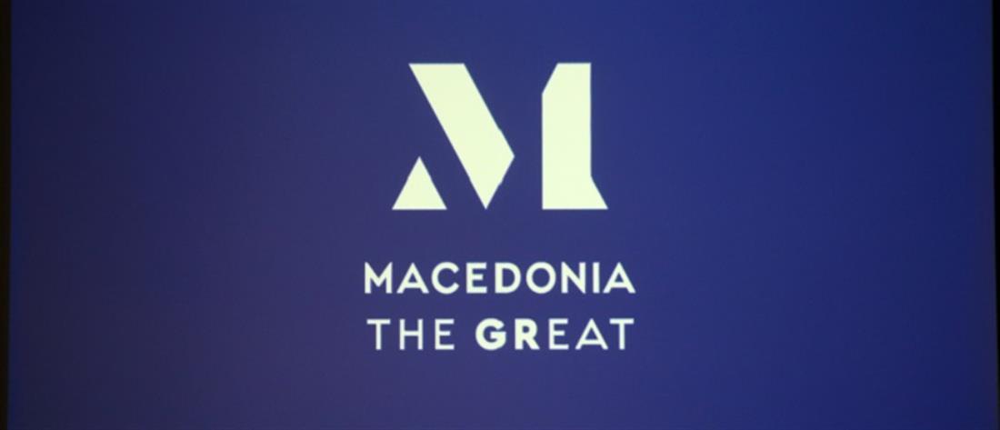 """Αντιδράσεις στη Βόρεια Μακεδονία για το """"Macedonia the GReat"""""""