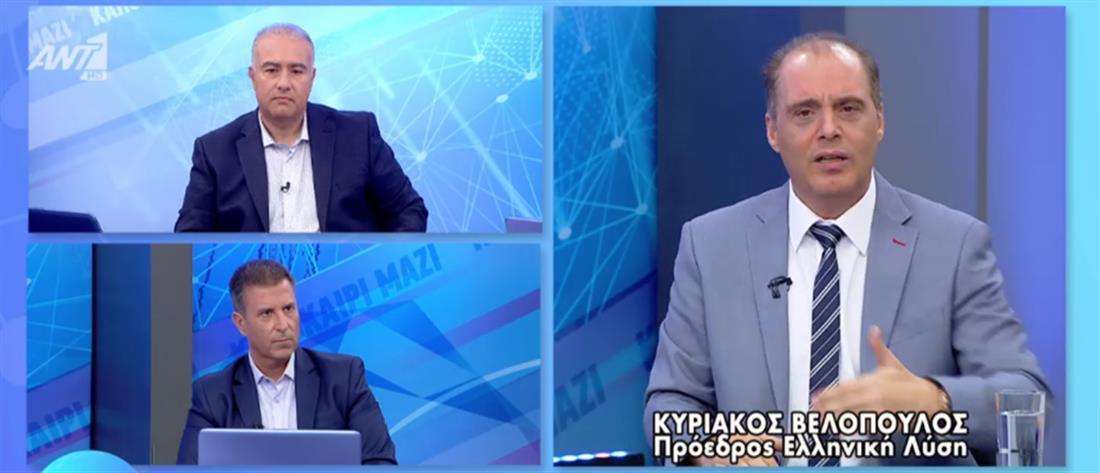 Βελόπουλος στον ΑΝΤ1: η κατάργηση του ασύλου είναι… μισό βήμα (βίντεο)