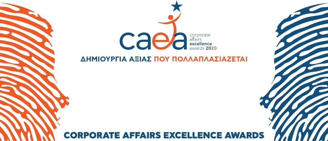 Corporate Affairs Excellence Awards 2020: άρχισε η υποβολή συμμετοχών