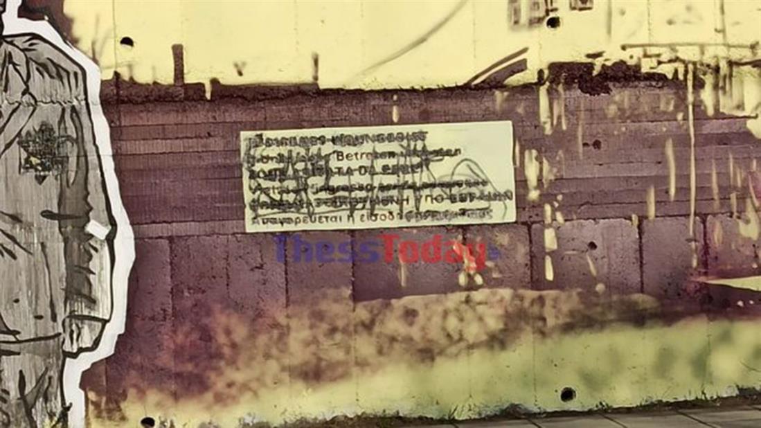 Θεσσαλονίκη - βανδαλισμός - τοιχογραφία - Ολοκαύτωμα - ΟΣΕ