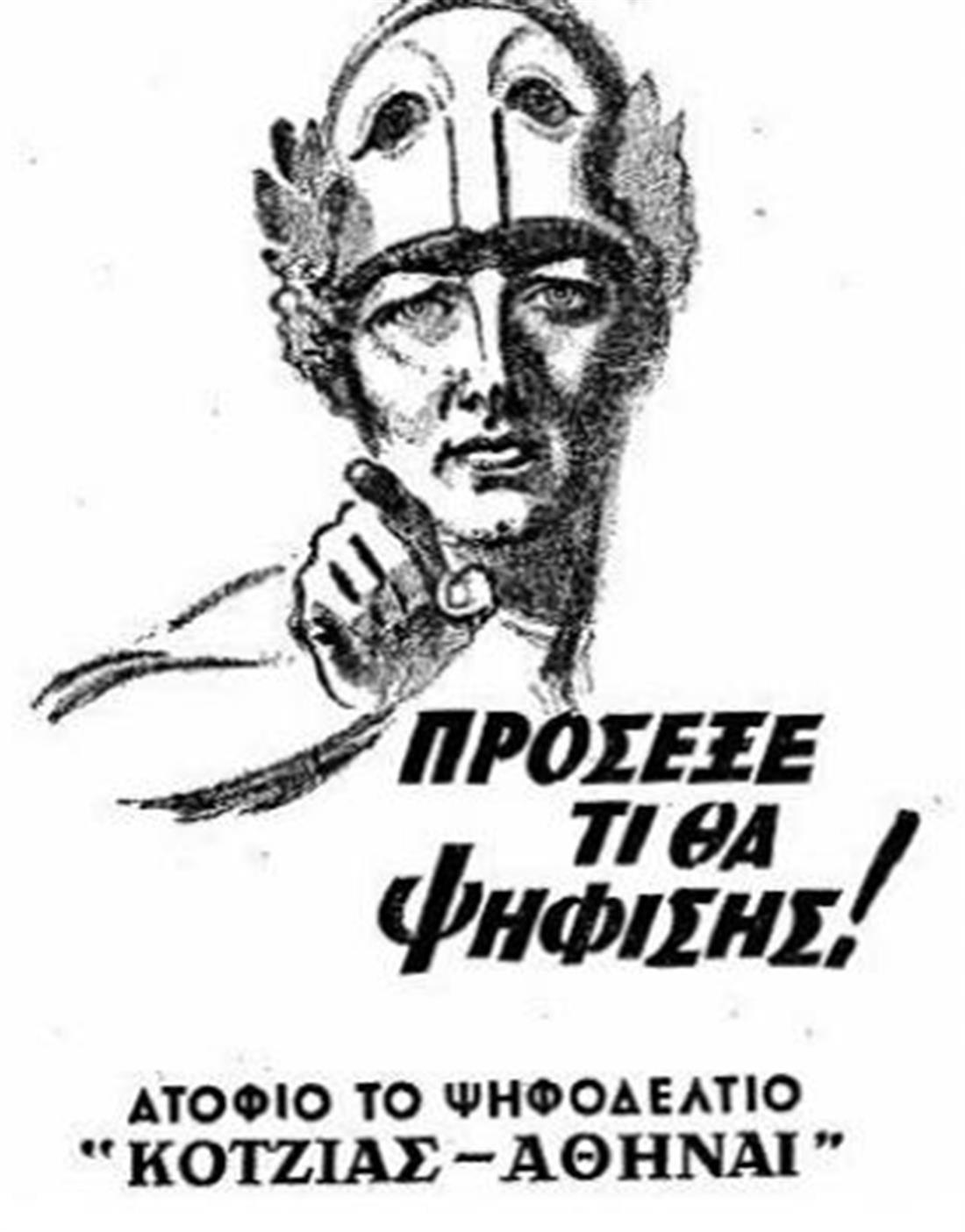 Δημοτικές εκλογές 1951 - ψηφοδέλτιο