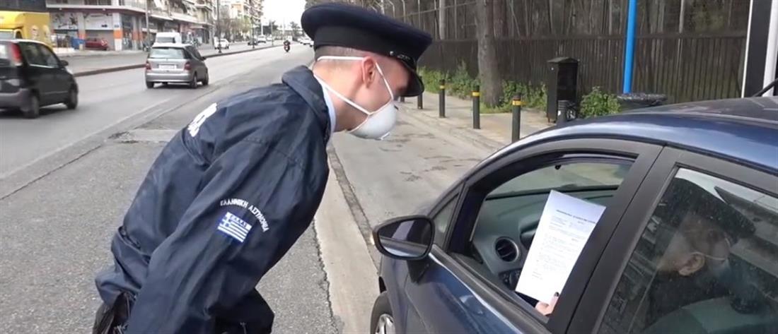 Απαγόρευση κυκλοφορίας: χιλιάδες πρόστιμα για άσκοπη μετακίνηση