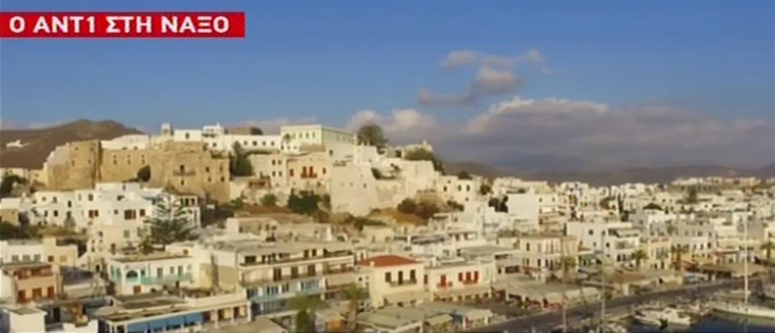 Κέρδισε το στοίχημα του τουρισμού η Νάξος (βίντεο)