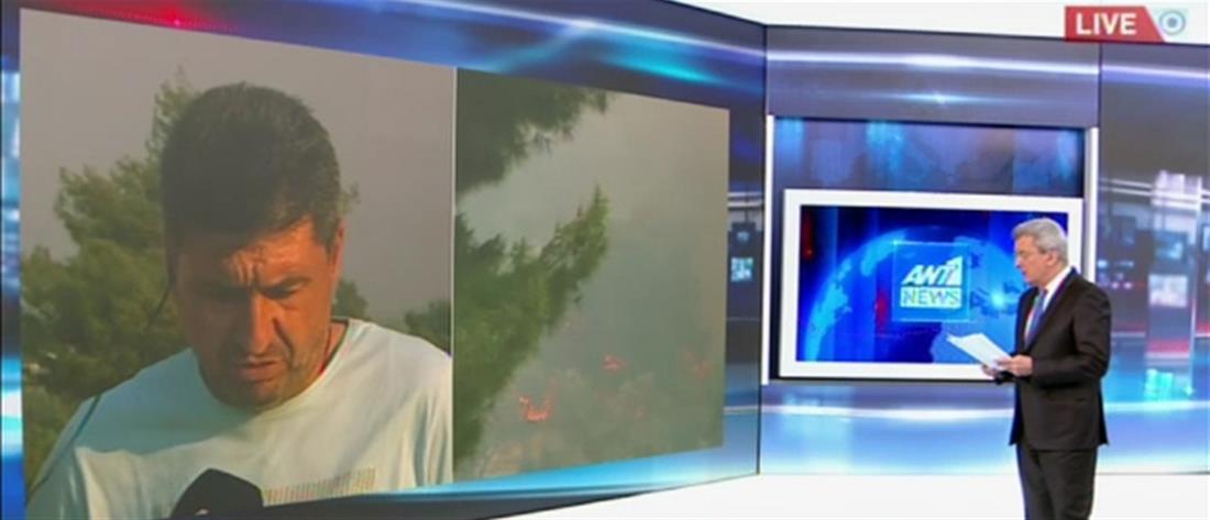 Φωτιά στην Κορινθία: Κάτοικος που έδιωξε την οικογένεια και έμεινε πίσω, μιλά στον ΑΝΤ1 (βίντεο)