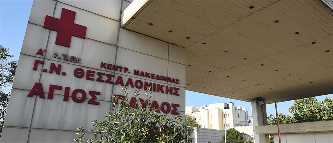 """Θεσσαλονίκη: Νοσοκομείο Covid-19 ο """"Άγιος Παύλος"""""""
