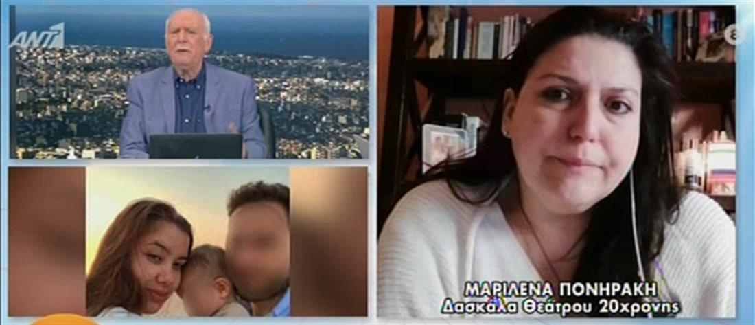 Δολοφονία στα Γλυκά Νερά – Δασκάλα 20χρονης στον ΑΝΤ1: θα τη θυμάμαι χαρούμενη