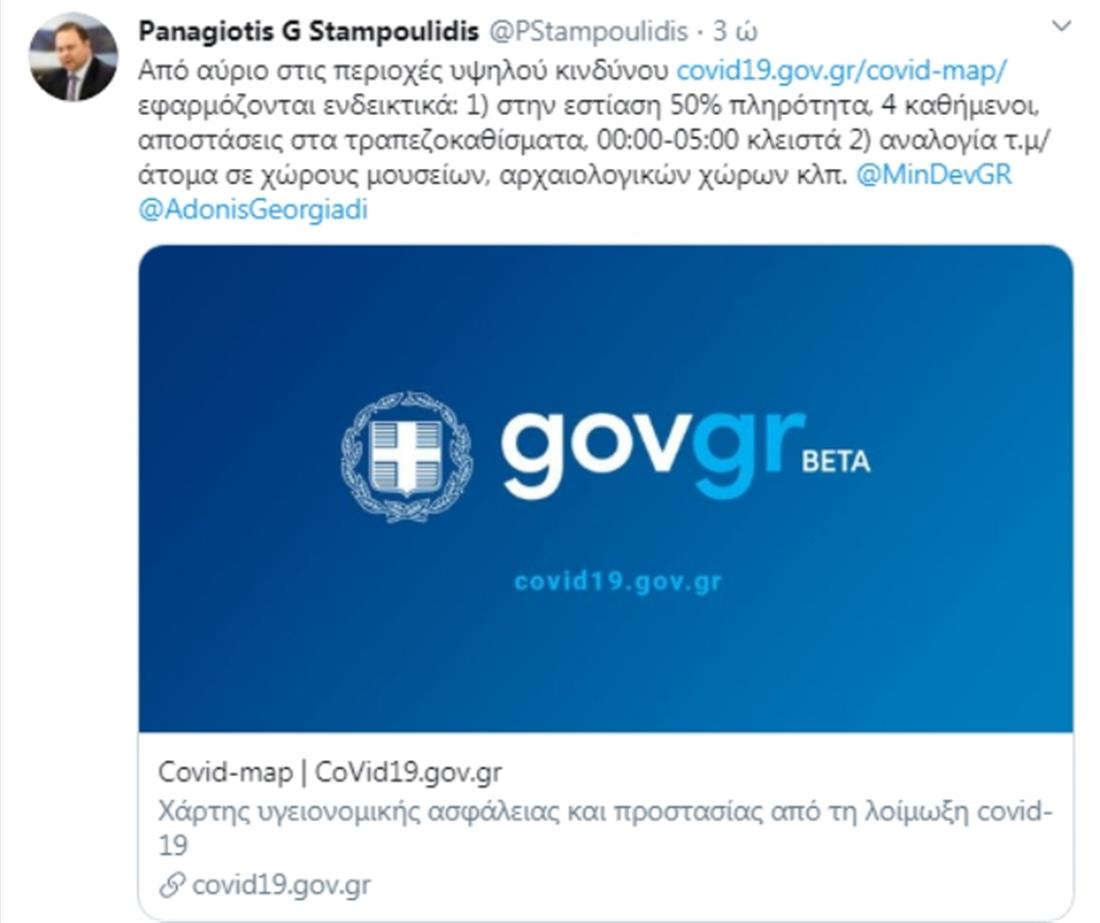 Σταμπουλίδης - εστίαση - Twitter