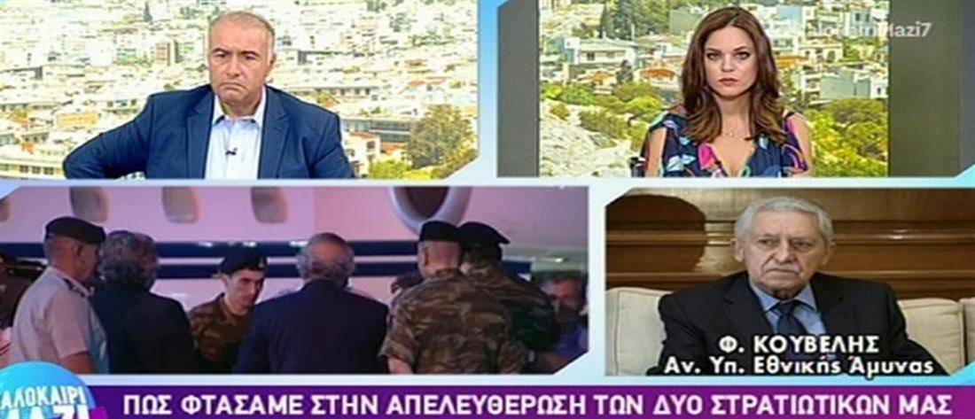 Κουβέλης στον ΑΝΤ1: δεν περίμενα τόσο σύντομα την απελευθέρωση των Ελλήνων στρατιωτικών