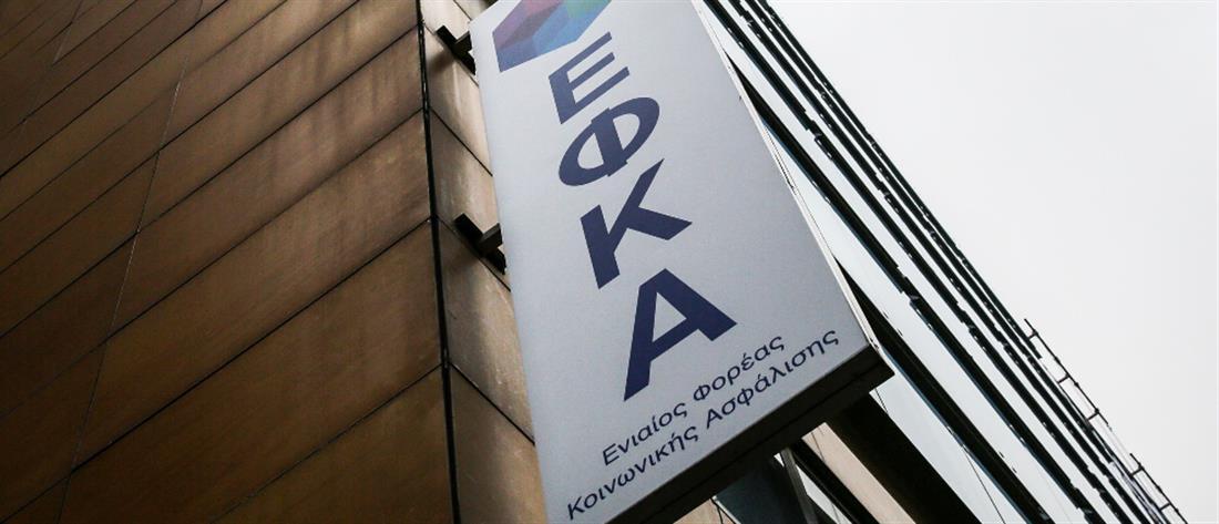 ΕΦΚΑ: έρχονται επιστροφές χρημάτων σε 300.000 ελεύθερους επαγγελματίες