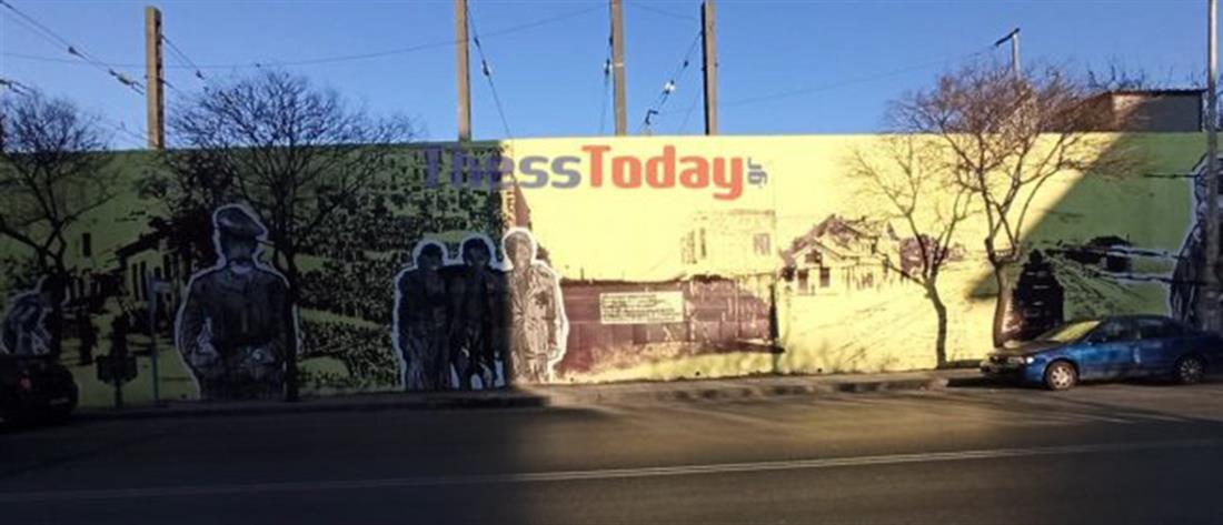 Θεσσαλονίκη: Βανδαλισμός στην τοιχογραφία για το Ολοκαύτωμα των Εβραίων (εικόνες)