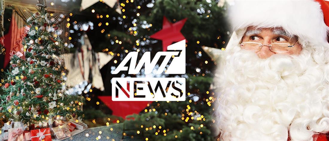 Ο Ant1news.gr σας εύχεται Καλά Χριστούγεννα και Χρόνια Πολλά!