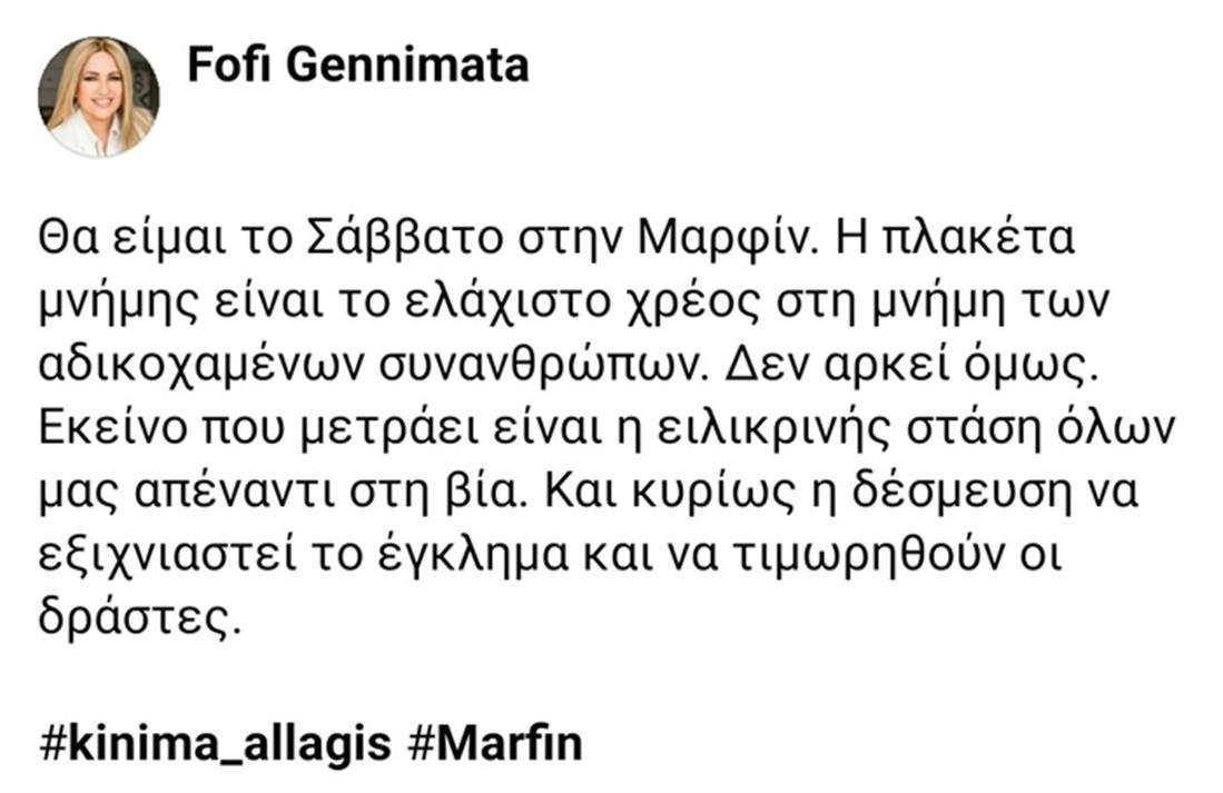 Φώφη Γεννηματά - ανάρτηση - marfin