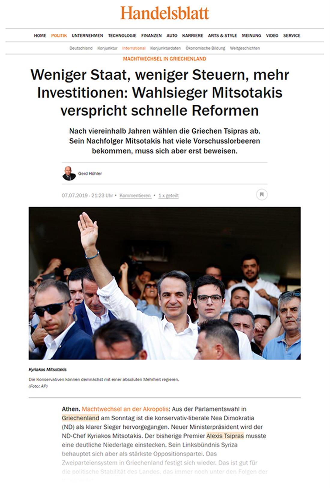 Κυριάκος Μητσοτάκης - εκλογές - ξένα Μέσα - εφημερίδες