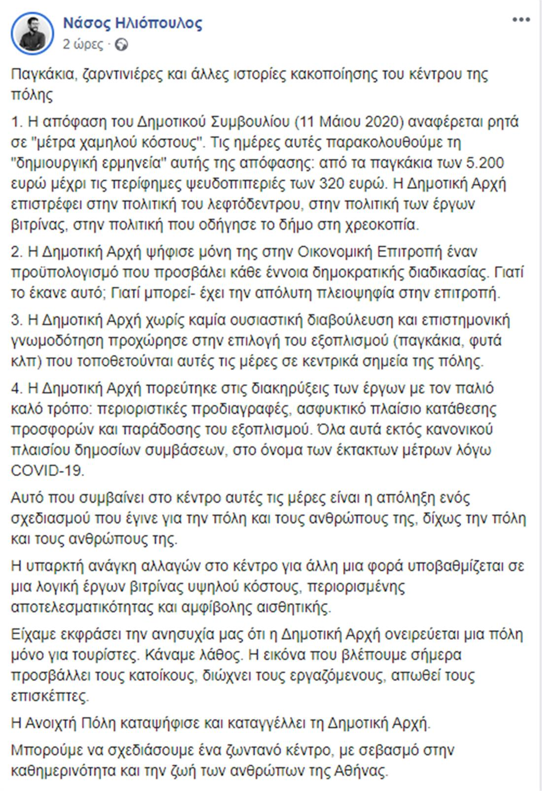 Νάσος Ηλιόπουλος - facebook