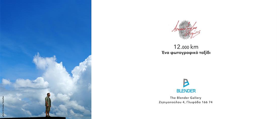 """""""12.000 Km: ένα φωτογραφικό ταξίδι"""" του Γρηγόρη Αρναούτογλου"""