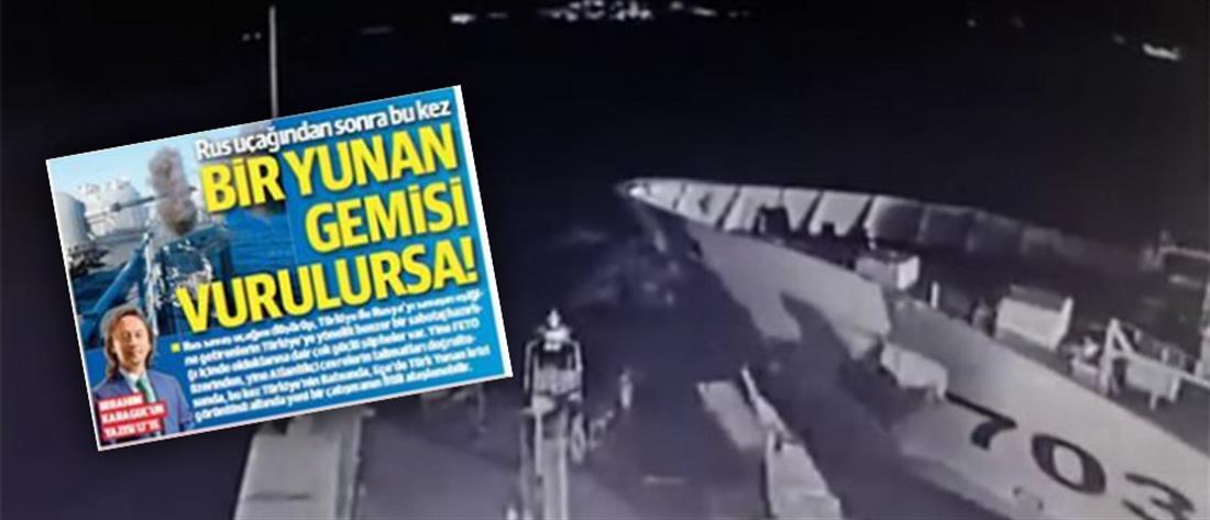 Σενάριο βύθισης ελληνικού πλοίου από τον τουρκικό Τύπο