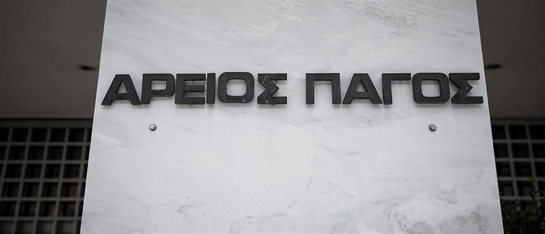 Βουλή: επελέγησαν οι 3 υποψήφιοι για την εισαγγελία του Άρειου Πάγου