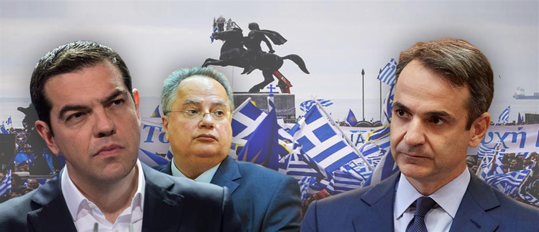 Σύγκρουση για το Σκοπιανό εν μέσω συλλαλητηρίων