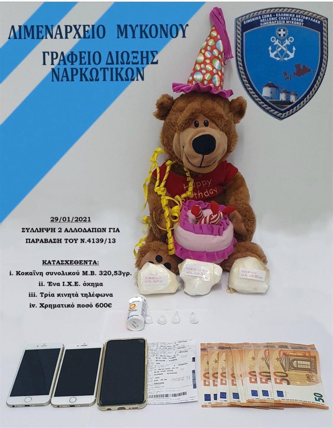 ναρκωτικά - λούτρινο αρκουδάκι