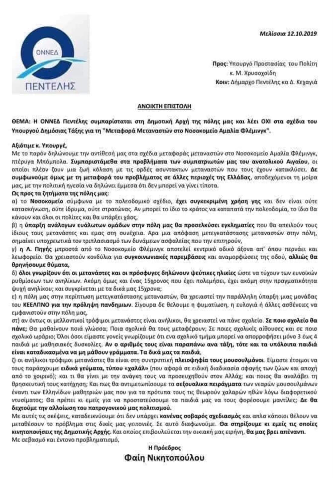 ΟΝΝΕΔ Πεντέλης - Επιστολή - Πρόσφυγες