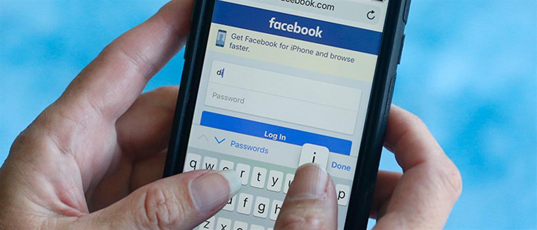 Facebook: διαρροή προσωπικών δεδομένων εκατοντάδων χιλιάδων Ελλήνων χρηστών
