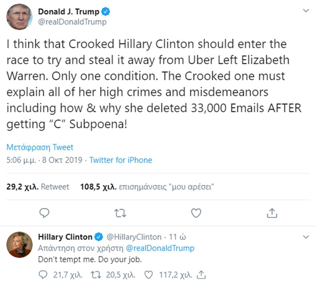 Ντόναλντ Τραμπ - Χίλαρι Κλίντον - tweets