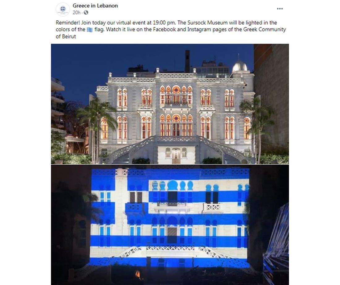 μουσείο - Βηρυτός - ελληνική σημαία