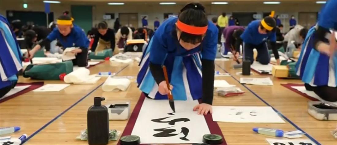 """Χιλιάδες συμμετοχές σε διαγωνισμό καλλιγραφίας για… """"γούρι"""" (βίντεο)"""