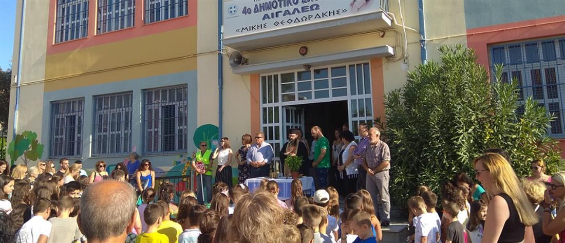 Πρώτη μέρα στο σχολείο για χιλιάδες μαθητές