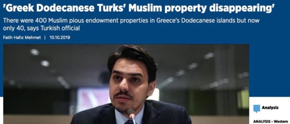 Η Άγκυρα εγείρει θέμα τουρκικής μειονότητας σε Ρόδο και Κω!