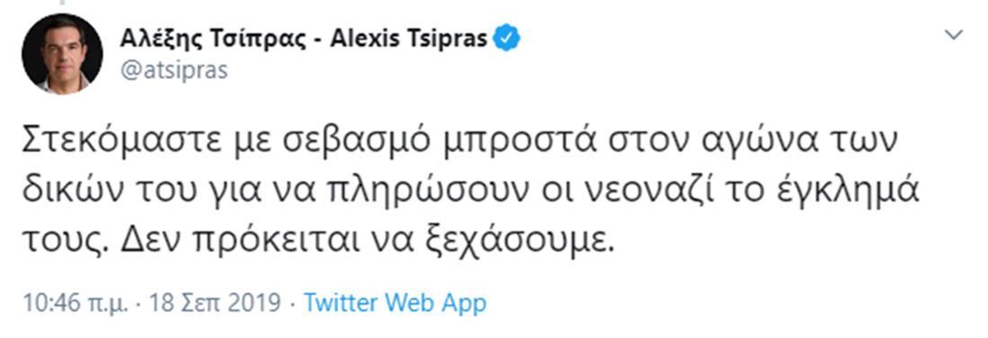 Τσίπρας - tweet