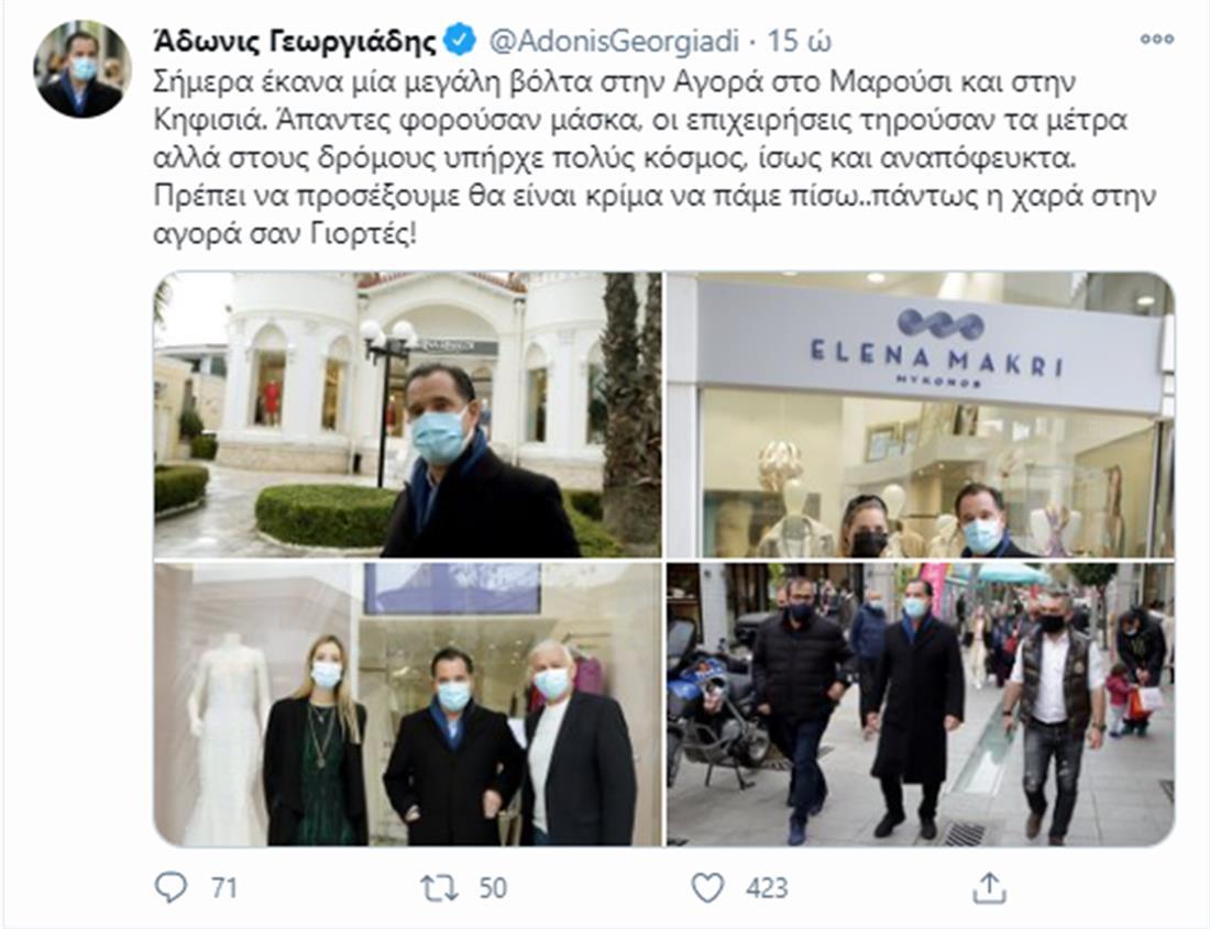 Γεωργιάδης - tweet