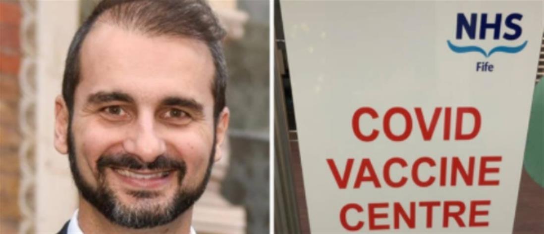 Έλληνας γιατρός έκανε το εμβόλιο κορονοϊού στην Σκωτία